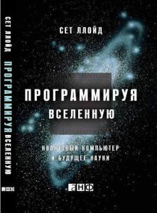 книга СетЛлойд