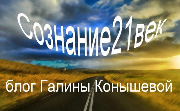 Блог Галины Конышевой soznanie21vek.ru