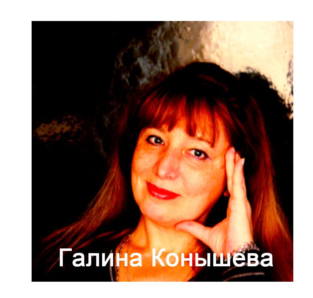 Галина Конышева - о себе.