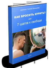 """книга """"7 шагов к свободе от курения"""""""