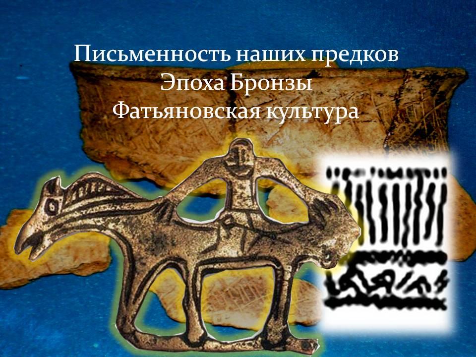 Письменность наших предков. Эпоха бронзы. Фатьяновская культура.