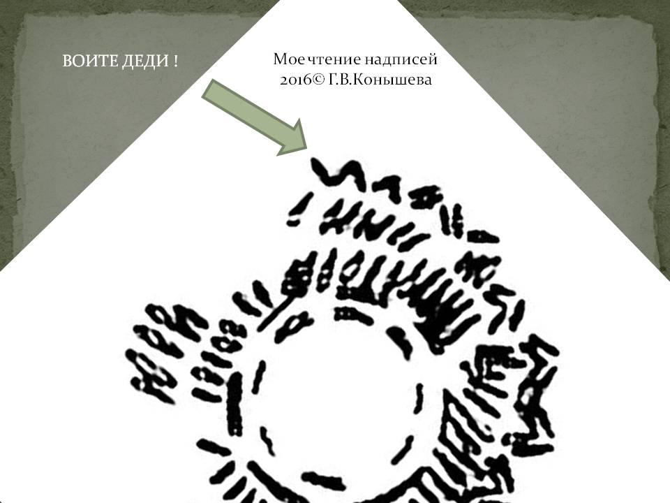 Мое чтение надписей. Галина Конышева. рис1