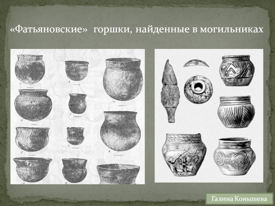 Фатьяновская культура.