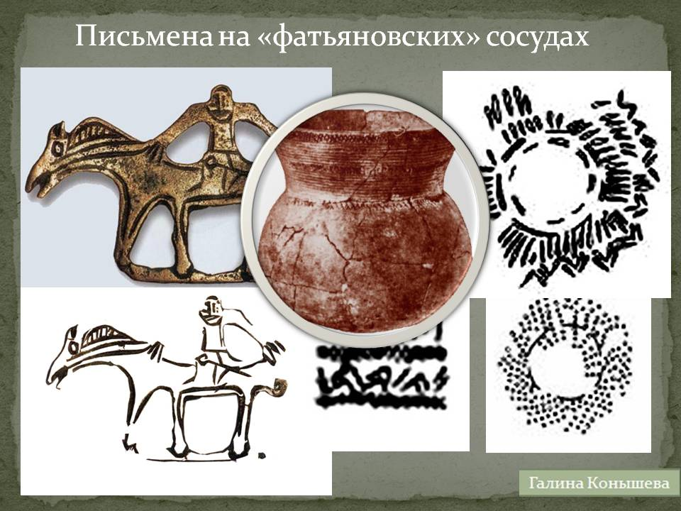 Письменность наших предков. Фатьяновская культура. Эпоха бронзы