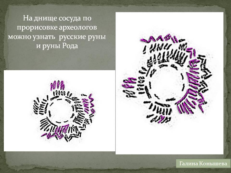 Письменность наших предков. Фатьяновская культура. эпоха бронзы.рис2