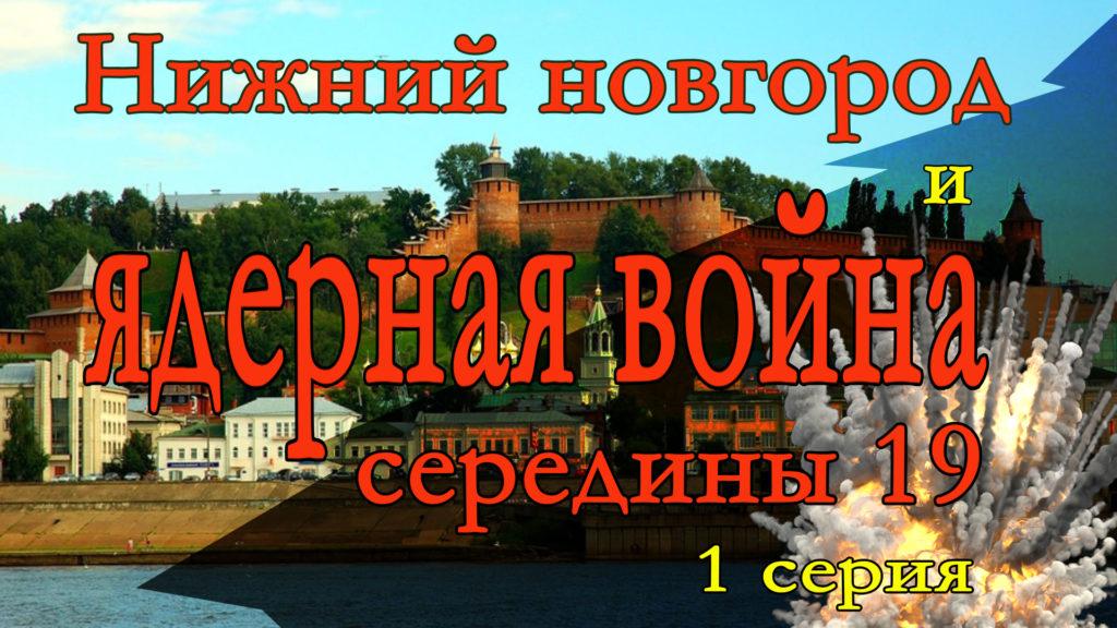 Нижний Новгород.Война. Середина 19 века. 1серия.